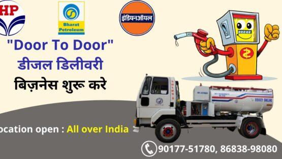 Startup Company – Door to Door Diesel Delivery Business